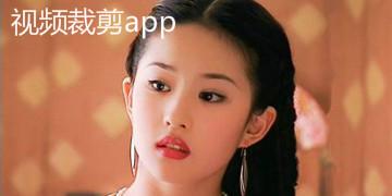 视频裁剪app