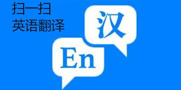扫一扫英语翻译