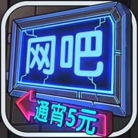 网吧模拟器破解版下载中文版