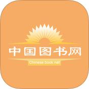 中国图书网官网app
