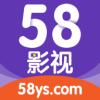58影视苹果版免费