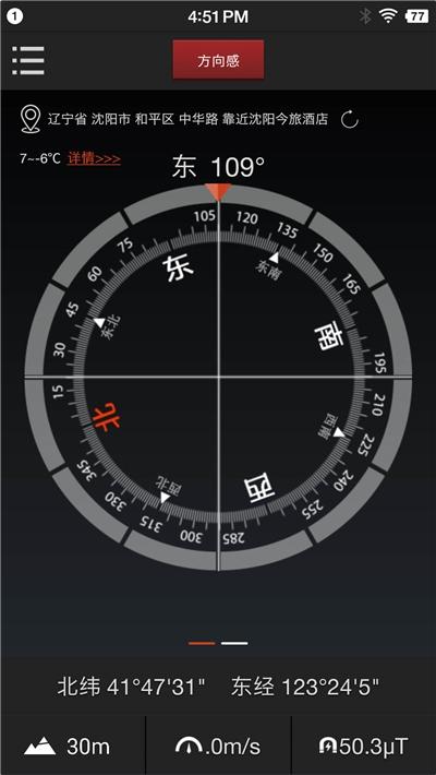 指南针手机版