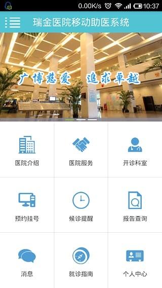 瑞金医院安卓app