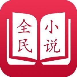 全民小说苹果版