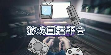 游戏直播平台