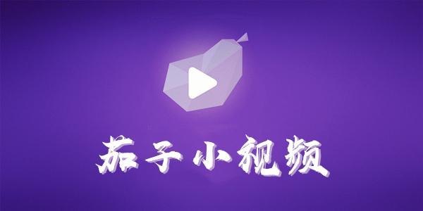 茄子视频下载安装app破解版