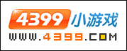 4399小游戏在线玩游戏下载安装