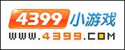 4399小游戏官网下载安装