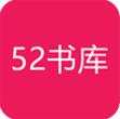 52书库app软件版