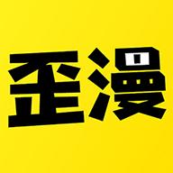 歪歪漫画app安装免费