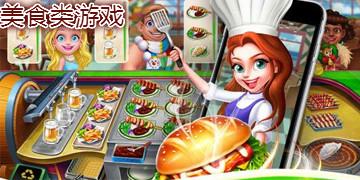 美食类游戏