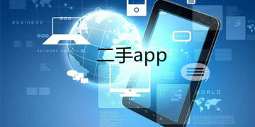 二手app