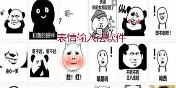 表情输入法软件