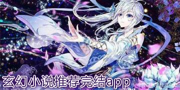 玄幻小说推荐完结app