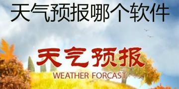 天气预报哪个软件