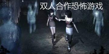 双人合作恐怖游戏