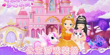 公主游戏装扮
