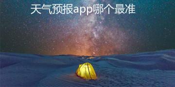天气预报app哪个最准