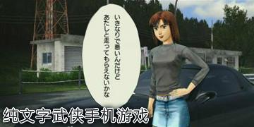 纯文字武侠手机游戏