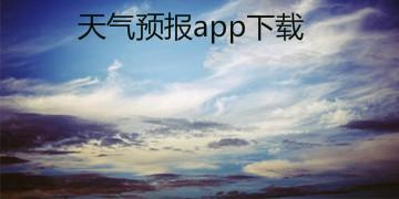 天气预报app下载