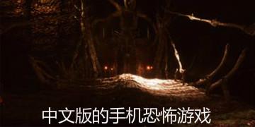 中文版的手机恐怖游戏