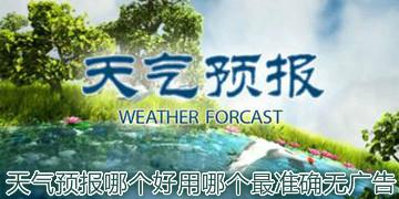 天气预报哪个好用哪个最准确无广告