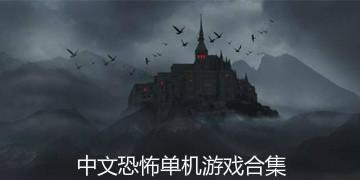 中文恐怖单机游戏合集