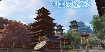 中国风游戏