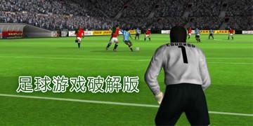 足球游戏破解版