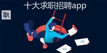 十大求职招聘app