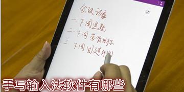 手写输入法软件有哪些
