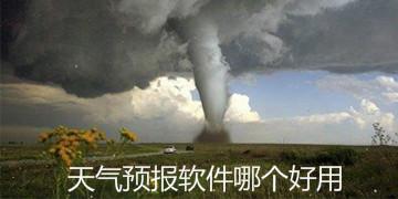 天气预报软件哪个好用