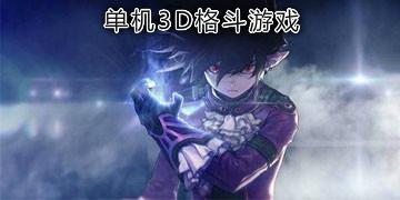 单机3D格斗游戏