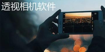 透视相机软件
