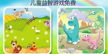 儿童益智游戏免费