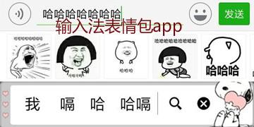 输入法表情包app