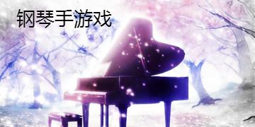 钢琴手游戏
