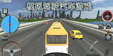 模拟驾驶汽车游戏