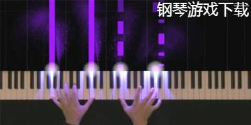 钢琴游戏下载