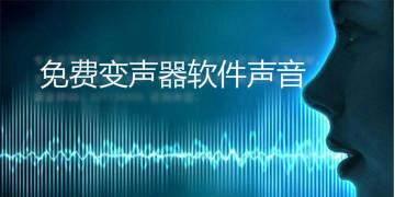 免费变声器软件声音