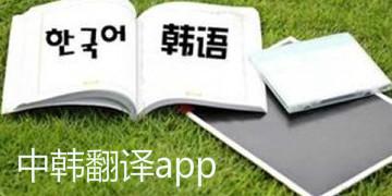 中韩翻译app