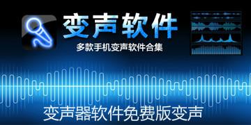变声器软件免费版变声