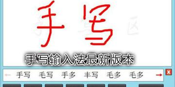 手写输入法最新版本