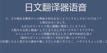 日文翻译器语音