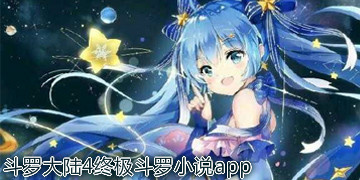 斗罗大陆4终极斗罗小说app