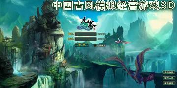 中国古风模拟经营游戏3D
