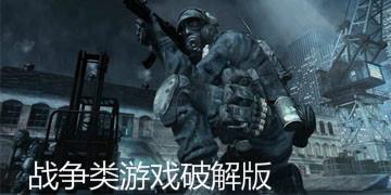 战争类游戏破解版