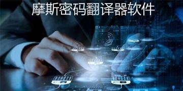 摩斯密码翻译器软件
