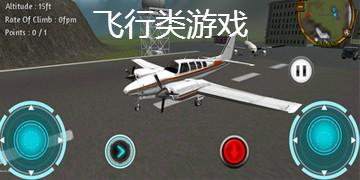 飞行类游戏