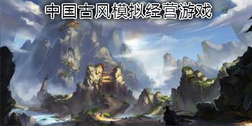 中国古风模拟经营游戏